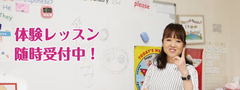 福山市子ども英会話教室